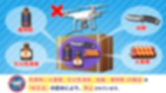 釧路ドローンスクール JUIDA 安全運行管理者 操縦士 ドローン 講習 ジドコン 危険物輸送の禁止