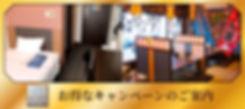釧路 駅前ホテル JR釧路駅前 ビジネスホテル 格安ホテル パルーデ釧路 お得なキャンペーン