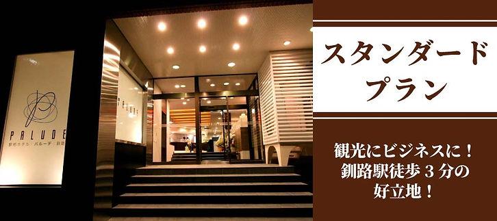 釧路 駅前ホテル JR釧路駅前 ビジネスホテル 格安ホテル パルーデ釧路 スタンダードプラン