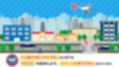 釧路ドローンスクール JUIDA 安全運行管理者 操縦士 ドローン 講習 ジドコン 人口密集地区の上空での飛行禁止