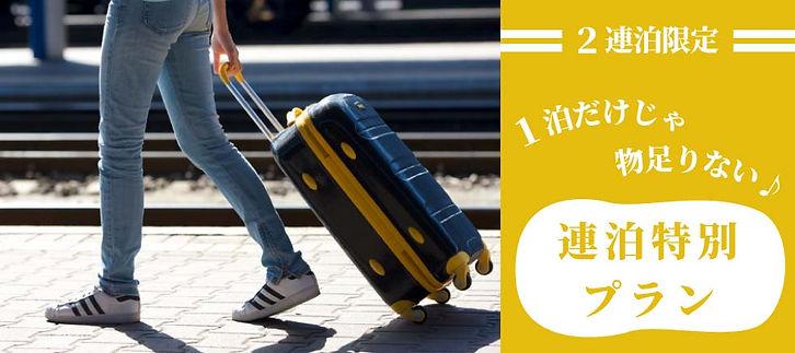 釧路 駅前ホテル JR釧路駅前 ビジネスホテル 格安ホテル パルーデ釧路 連泊特別プラン