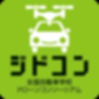 釧路ドローンスクール JUIDA 安全運行管理者 操縦士 ドローン 講習 ジドコン 全国自動車学校ドローンコンソーシアム