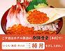 釧路 駅前ホテル JR釧路駅前 ビジネスホテル 格安ホテル パルーデ釧路 ご夕食には釧路食堂の三種丼