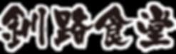 釧路食堂 釧路 釧路市 食堂 居酒屋 宴会 食事 ビール 飲み比べ 超炭酸 ハイボール サワー カクテル いくら丼 新子焼き 海産物 激安 釧路食堂ロゴ