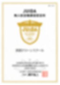 釧路ドローンスクール JUIDA 安全運行管理者 操縦士 ドローン 講習 ジドコン JUIDA認定校