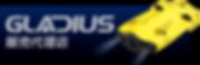 釧路ドローンスクール JUIDA 安全運行管理者 操縦士 ドローン 講習 ジドコン 水中ドローン  GLADIUS 販売代理店