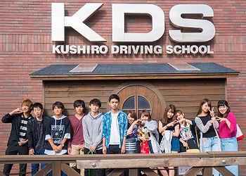 自動車学校 普通免許 大型免許 二輪免許 中型免許 準中型免許 牽引免許 大型特殊免許 KDS釧路自動車学校 KDSの卒業生の皆さん01