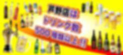 釧路食堂 釧路 釧路市 食堂 居酒屋 宴会 食事 ビール 飲み比べ 超炭酸 ハイボール サワー カクテル いくら丼 新子焼き 海産物 激安 芦野店はドリンク数500種類以上