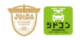 JUIDAとジドコンのアイコン.jpg