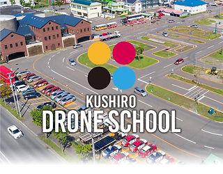 自動車学校 普通免許 大型免許 二輪免許 中型免許 準中型免許 牽引免許 大型特殊免許 KDS釧路自動車学校 釧路ドローンスクール