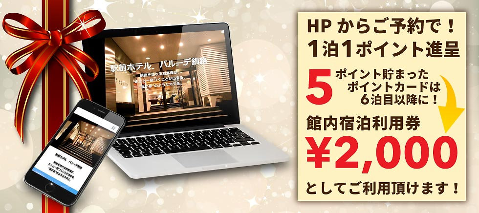 釧路 駅前ホテル JR釧路駅前 ビジネスホテル 格安ホテル パルーデ釧路 HPからご予約でご希望の方にポイント進呈
