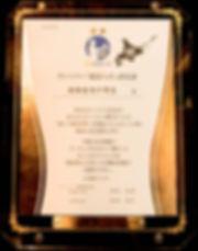 釧路食堂 釧路 釧路市 食堂 居酒屋 宴会 食事 ビール 飲み比べ 超炭酸 ハイボール サワー カクテル いくら丼 新子焼き 海産物 激安 樽生調達人店「極〜KIWAMKI〜」認定証