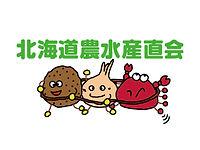北海道農水産直会