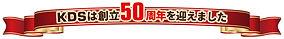 KDSは創立50周年を迎えました