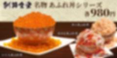釧路 駅前ホテル JR釧路駅前 ビジネスホテル 格安ホテル パルーデ釧路 釧路食堂名物あふれ丼シリーズ