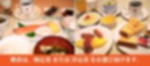 釧路 駅前ホテル JR釧路駅前 ビジネスホテル 格安ホテル パルーデ釧路 朝食は和定食または洋定食をお選び頂けます