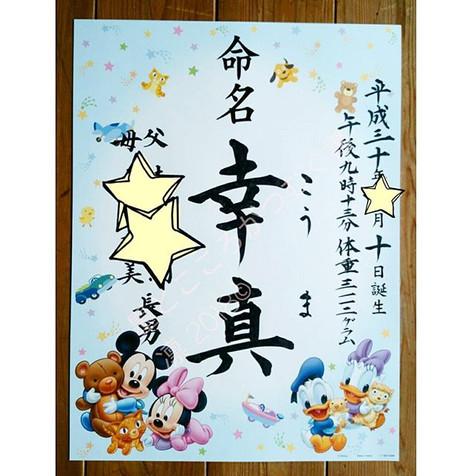 __【命名書 幸真(こうま)くん】_用紙:ディズニータイプ300×400サイズ_