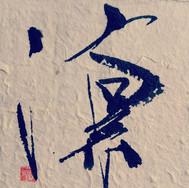 __デザイン書【凛】rin__線(道)はいろんな方向を向いているけど、最終的には