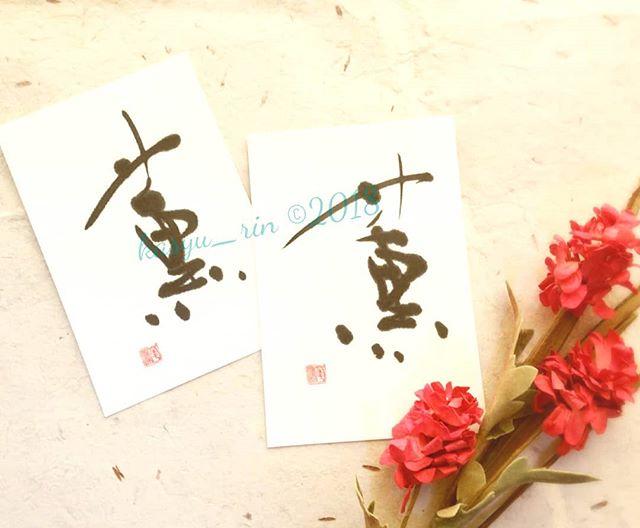 デザイン書【薫】kaori _命名はがき___simple is best __