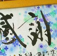 __【ネームインポエム】___福岡より、送別会で退職祝いに部署のみんなで贈りたい