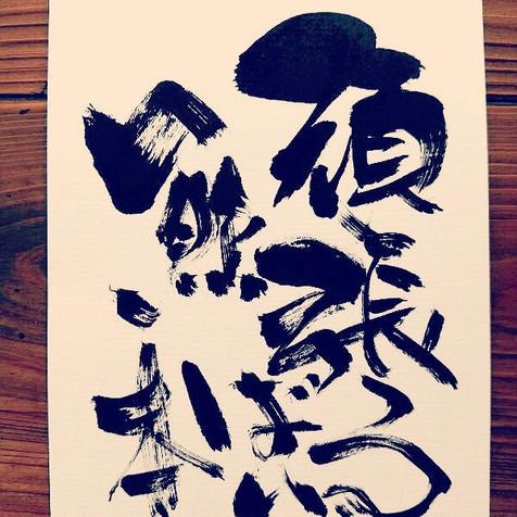 頑張るばい熊本…_#筆文字#墨字#書道#ポストカード#熊本地震#熊本復興#熊本#