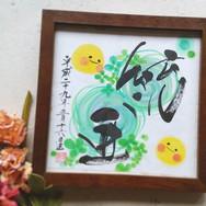 【統亜(とうあ)くん】__横浜から、お孫ちゃんへの命名書として、贈られました😊