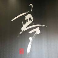 __㈱キョウツウデザイン様  _k.shi33yo  を通して大阪府和泉市にあり