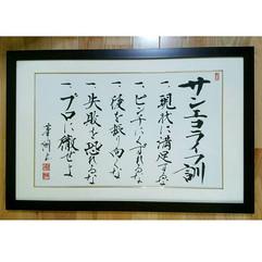 __【企業理念】80×52.5センチ_ダークブラウン___(株)サンエコライフ様