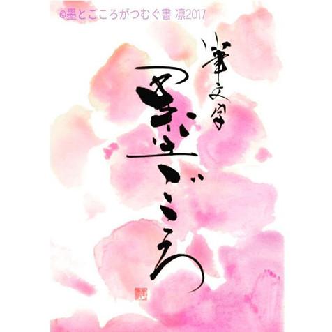__【墨ごころ】__温かさと大切にしたい心を墨で表現したい…__今日も心温まる一