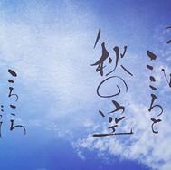 おはようございます(_´ー`_) ____今日はあいにく雲ってますが写真はいつか