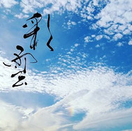__【彩雲】__真ん中下付近に少し虹色がみえてます😊_今日は吉兆の雲、彩雲を見