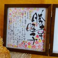 勝幸さん_昭子さん_金婚式の贈り物に息子さんから😊__50年…すごいなぁ✨_簡
