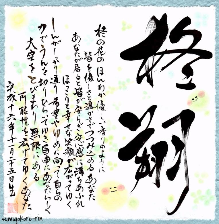 syuuto_edited.jpg