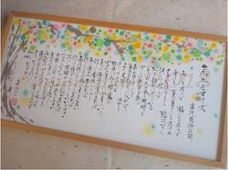 インテリア書 【雨ニモマケズ 宮沢賢治の詩】__宮沢賢治さんの詩を書いてみました