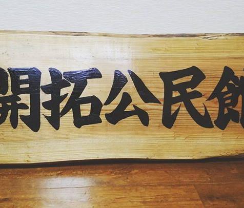 看板を書きました。__50×90センチの一枚板に、超楷書(っ´ω`c)_文字のサ