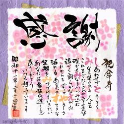 しとみみえこ_edited.jpg