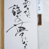 【あなたが、誰かの夢になる。】___第52回全日本書道芸術院展_デザイン書道部門