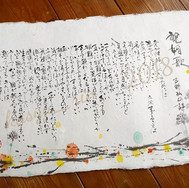 【祝婚歌 作_吉野弘 】__おはようございます(人´∀`_)_以前、いただいた手