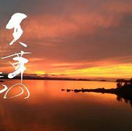 __今日の天草の夕焼けです(_´ー`_) ____景色って同じ色、雰囲気ってこの
