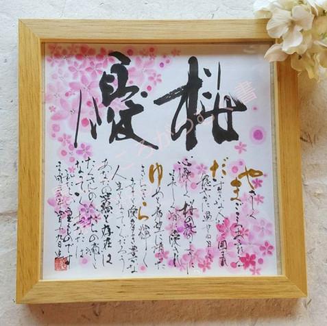 __【優桜ちゃん】ゆら___ネームインポエムです(_´ー`_)_優しい桜と書いて