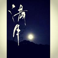 【満月】___ノロノロ台風…四国・本州の方々、どうかお気をつけて😭💦 ___