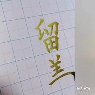 【留美】さん楷書体動画 【留】の楷書体をみたいというリクエストで、書いてみました
