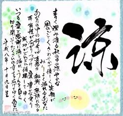 ryou_edited.jpg