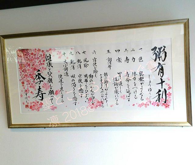 __【店内インテリア書】120×60㎝サイズ__熊本の益城町にあります、「粥菜レ