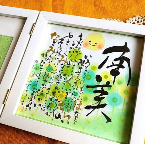 2成人式に渡したいということで制作させていただきました😊__南という漢字から温