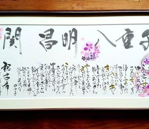 【古希祝い】__ご両親の古希祝いのギフトに横長の作品を贈りたいとのことで30×6