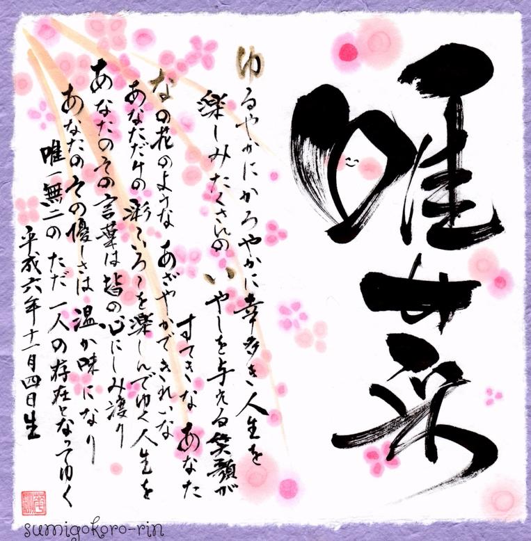 yuina_edited.jpg