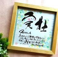 ネームインポエム__実杜(みと)くん😊__お姉さんから弟さん夫婦への出産祝いと