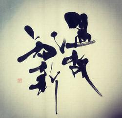 __【温故知新】onkochishin ____Developing new i