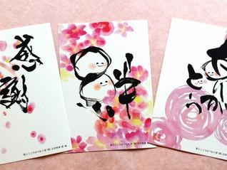 ポストカード【印字】の販売をはじめました!